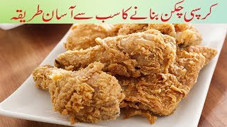 Crispy Fried Chicken Recipe|Fried Chicken| How To Make Crispy,Juicy & Spicy Fried Chicken| Pakistani