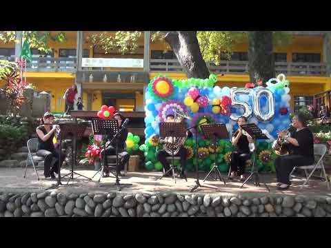 1051105五十週年校慶之藝術饗宴3 - YouTube