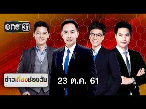 ข่าวเที่ยงช่องวัน | highlight | 23 ตุลาคม 2561 | ข่าวช่องวัน | one31