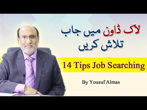 14 Tips for Job Searching | job hunting during lock down by Yousuf Almas