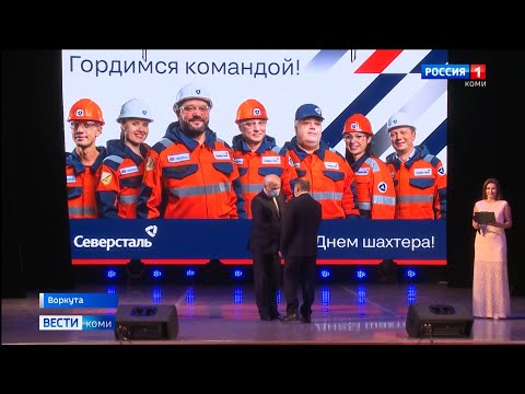 Владимир Уйба поздравил шахтёров с профессиональным праздником