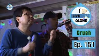 [I Live Alone] 나 혼자 산다 - Crush, Go to karaoke with father! feat. father~ 20160401