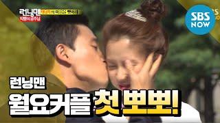 [런닝맨] 경.축!! 월요커플(Gary♡Song ji hyo) 첫뽀뽀 / 'Runningman' Special Clip