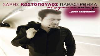 Ti sou vrisko   Cd Rip - Xaris Kostopoulos 2011 *New Album*