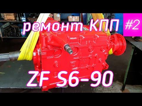 Ремонт КПП ZF S6-90. Часть 2-я.