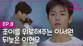 The liar and his lover ′전력질주′ 이현우vs.′쓰담쓰담′ 이서원 170411 EP.8