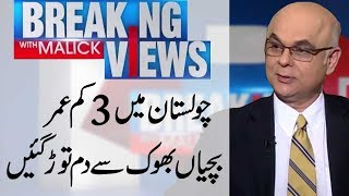 Breaking Views With Malick |Avenfield Reference Case on final phase |  22 June 2018 | 92NewsHD