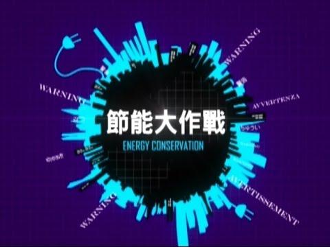[ 103節能影片 ] 省電大作戰~~達人分享綜合篇
