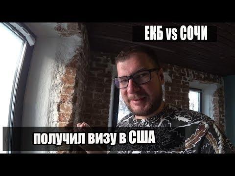 Контрасты России. ЕКБ vs СОЧИ. Получил визу в США photo