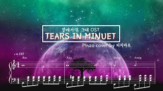"""Tears In Minuet(바흐 미뉴에트 변주곡)-별에서 온 그대 BGM (My Love from the star)"" 피아노(Piano)"