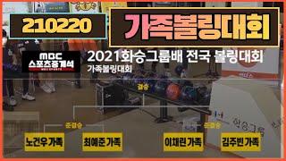 2021 화승그룹배 전국 볼링대회 가족볼링대회 다시보기