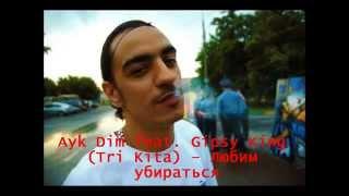 Ayk Dim feat. Gipsy King (Tri Kita) – Любим убираться