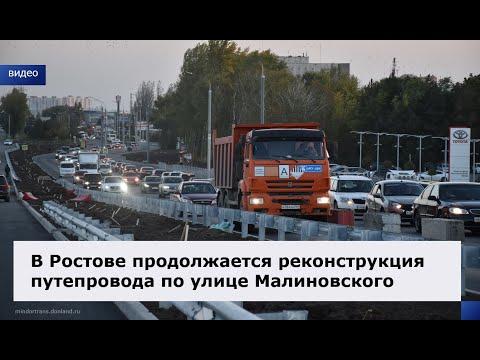 В Ростове продолжается реконструкция моста Малиновского