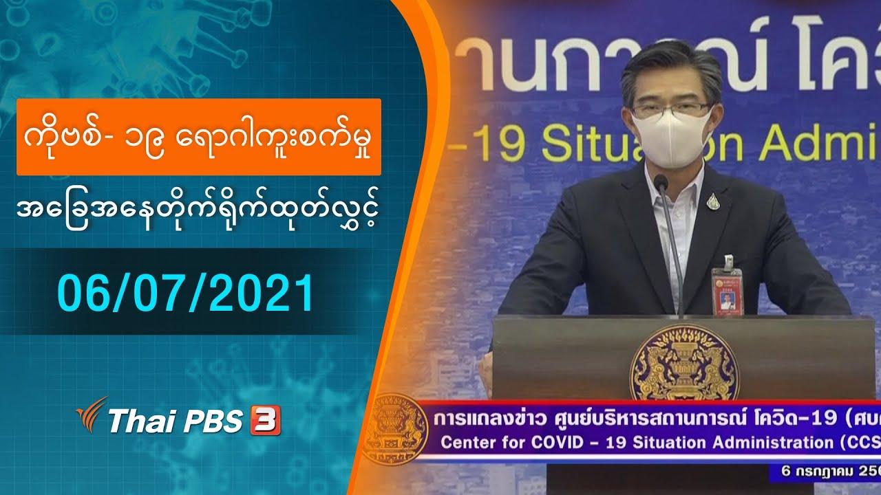 ကိုဗစ်-၁၉ ရောဂါကူးစက်မှုအခြေအနေကို သတင်းထုတ်ပြန်ခြင်း (06/07/2021)