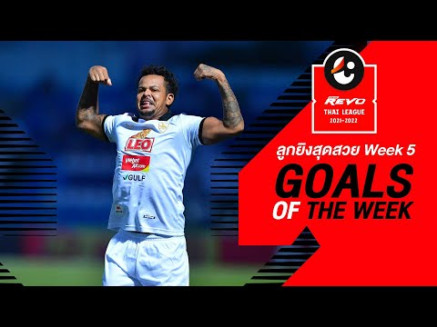 Goals of the Week : สัปดาห์ที่ 5 | รีโว่ ไทยลีก 2021-22