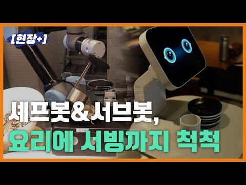 [현장+]LG 클로이 셰프봇&서브봇, 요리에 서빙까지 척척