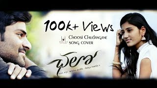 Choosi chudangane full video song cover   Chalo Movie   Raksha Creations   Ravi Teja   Sunitha Reddy