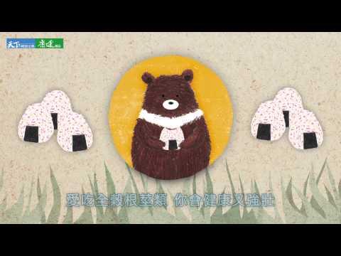 【康健出版】食育系列繪本:小朋友這樣吃,頭好壯壯! - YouTube