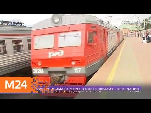 Движение поездов на Казанском направлении вводится в график после сбоя - Москва 24