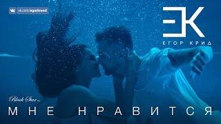 Егор Крид - Мне нравится (премьера клипа, 2016)