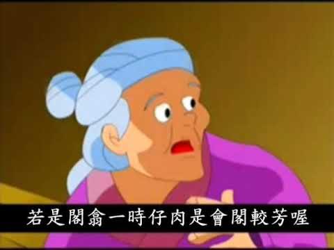 老阿婆仔佮狐狸精(台語)