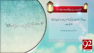 Quote | Hazrat Ayesha Siddiqa (RA) | 18 May 2018 | 92NewsHD