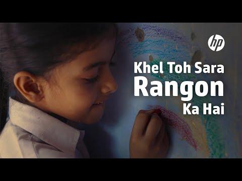 Khel Toh Sara Rangon Ka Hai