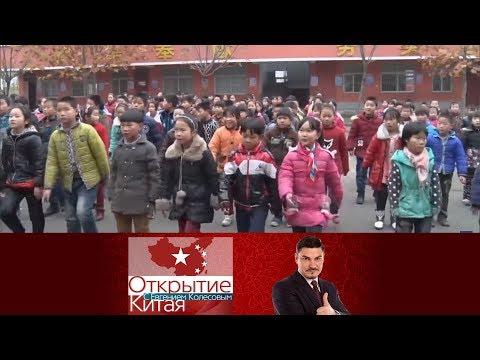 Открытие Китая. Деревенская школа.  Выпуск от 20.03.2016