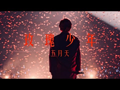 MAYDAY五月天 [ 玫瑰少年 ] Official Music Video - YouTube