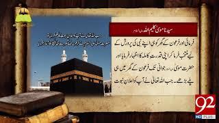 Tareekh Ky Oraq Sy | Hazrat Moosa Kaleem Ullah (AS) | 6 July 2018 | 92NewsHD