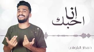 حمدان البلوشي - انا احبك (النسخة الأصلية) | 2016
