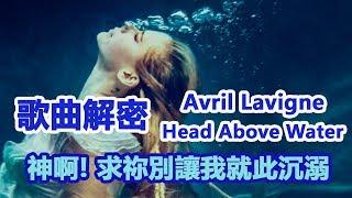 ▼歌曲解密▼ 生命消逝瞬間 我們學會謙卑 Avril Lavigne –Head Above Water
