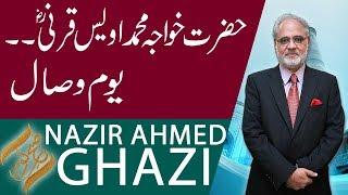 Subh E Noor | Hazrat Khawaja Muhammad Owais Qarni (RA) - youm e wisal | 21 Oct 2018 | 92NewsHD