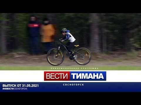 ✳ Вести Тимана. Сосногорск | 31.05.2021