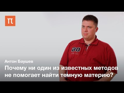 Методы поиска темной материи — Антон Баушев