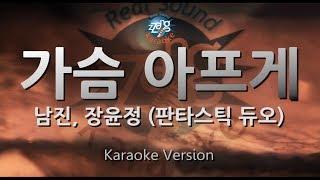 [짱가라오케/원키/노래방] 남진, 장윤정-가슴 아프게 (판타스틱 듀오) [ZZang KARAOKE]