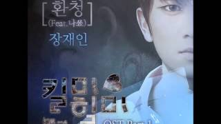 [Instrumental] Jang Jae In (장재인) - 환청 (Auditory Hallucination) [Kill Me Heal Me OST Part.1]