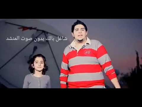 شاغل بالك _ محمد و ديمة بشار _ بدون صوت المنشد _ ( تصميمي )