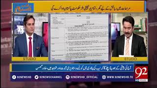 Government facilitates Syed Asghar Haider as new PG NAB | 30 April 2018 | 92NewsHD