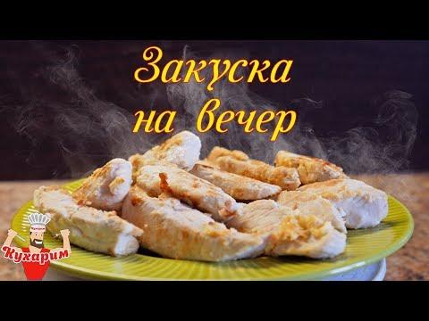 ЛЁГКАЯ ЗАКУСКА НА ВЕЧЕР ✔️ Куриные палочки!