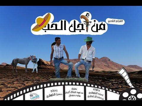فيلم قصير || من أجل الحب || For the love