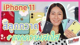 iPhone 11 สีอะไรดี? ดูคลิปนี้! พาชม 6 สี iPhone 11 กับจิตวิทยาสี   เรื่องเล่ามือถือ EP.2 #iPhone11
