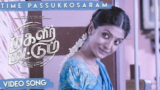 Magalir Mattum - Time Passukkosaram - Video Song - Ghibran | Bramma | Jyotika | Suriya