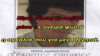 Η ΝΥΧΤΑ ΜΥΡΙΖΕΙ ΓΙΑΣΕΜΙ    KARAOKE