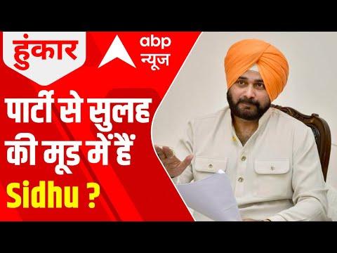 Punjab Congress Crisis: Is Navjot Singh Sidhu willing to resolve the matter?