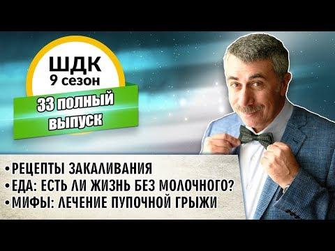 Школа доктора Комаровского - 9 сезон, 33 выпуск (полный выпуск)