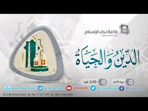 الحلقة (238)  حول قول الله تعالى {وقل رب زدني علما}