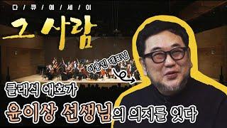 윤이상 그리고 나 이용민 통영 국제음악 재단 대표 다시보기