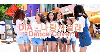 [순천댄스학원 TD STUDIO] DIA (다이아) - Will you go out with me (나랑사귈래) / DANCE COVER [APPLE PIE]