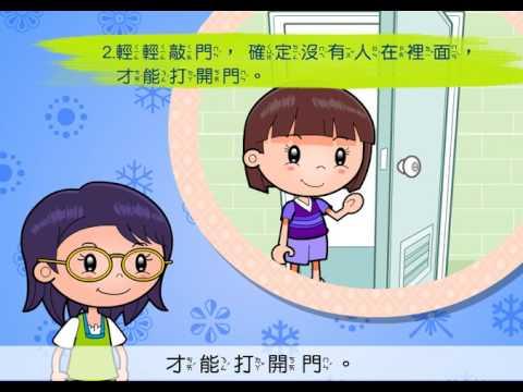 小一新生常規 新生生活常規 2 上廁所 - YouTube